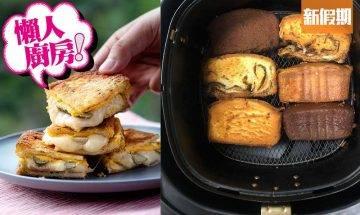 氣炸鍋食譜合集!9款新手必試菜式:避風塘雞翼+爆芝火腿西多士+香脆炸雞+回鍋肉|懶人廚房