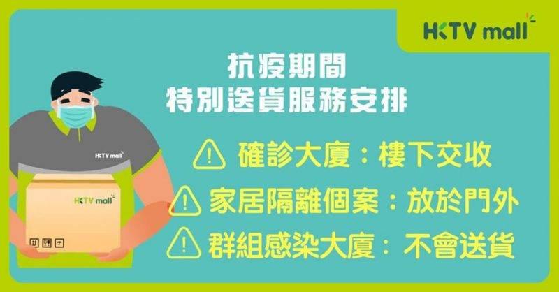 HKTVmall網購生活用品 清潔/防疫用品推介+最新送貨安排|網購