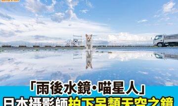 【#網絡熱話】|日本攝影師拍下另類天空之鏡