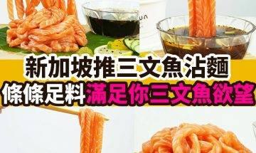 【#網絡熱話】|新加坡推三文魚沾麵