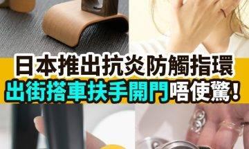 【#網絡熱話】|日本推出防觸接環