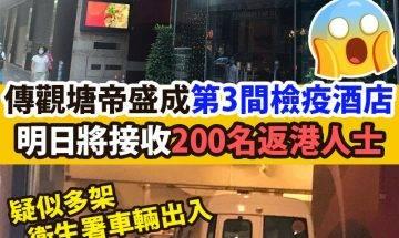 傳觀塘帝盛酒店將成為新冠肺炎期間 第三間香港臨時檢疫酒店【#時事熱話】