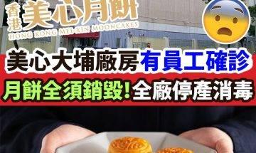 【#時事熱話】美心大埔廠房有員工確診新冠肺炎!月餅須銷毀、全廠停