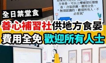 【#網絡熱話】善心補習社免費提供地方俾打工仔食晏