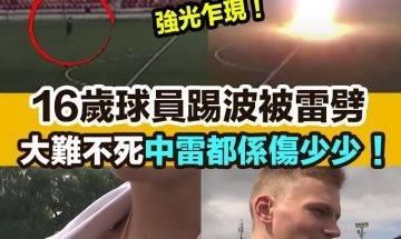 【#網絡熱話】|16歲球員踢波被雷劈