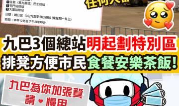 【#時事熱話】九巴宣布明起3個巴士總站將劃「特別食飯區」方便打工仔