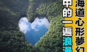 【#網絡熱話】|北海道心形夢幻湖