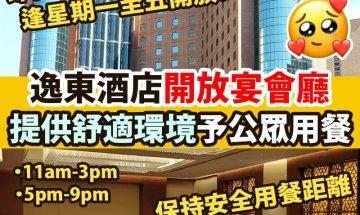 【#時事熱話】逸東酒店即日起將開放宴會廳予公眾用餐!🥰