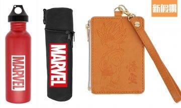 7-Eleven推龍珠+Marvel生活精品 最平$20!必買Marvel不鏽鋼水樽+悟空印花皮革證件套|新品速遞