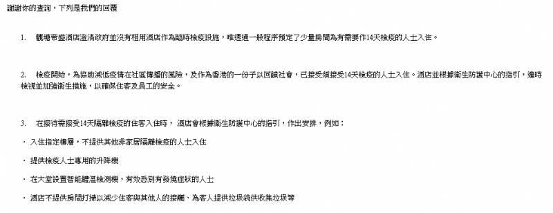 本刊記者曾向觀塘帝盛酒店查詢相關情況。