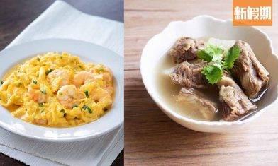 三餸一湯輕鬆煮食譜!黃金蝦仁炒蛋+鮮甜清湯牛腩+開胃檸檬雞翼+中醫推介夏日消暑湯水|懶人廚房