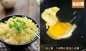 黃金蛋炒飯食譜!2大師傅秘訣 米芝蓮逸東軒總廚+Youtuber職人吹水 附水、米最佳黃金比例|懶人廚房
