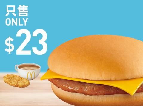 火腿扒芝士漢堡早晨套餐