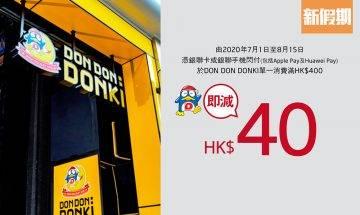 激安殿堂DON DON DONKI香港推7/8月新優惠!購物用銀聯卡埋單9折 滿$400即減$40!即睇教學|購物優惠情報