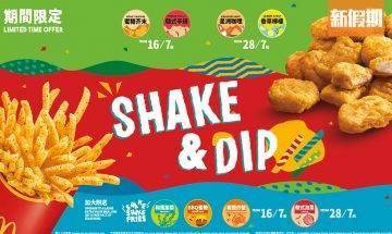 麥當勞18件麥樂雞回歸+ShakeShake薯條打孖上!蜜糖芥末/麥炸雞車打芝士醬|區區搵食