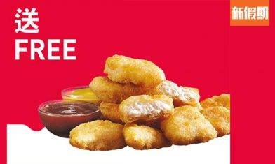 麥當勞8月全新優惠!外賣送9件麥樂雞+麥麥送$0運費+新推$17下午茶套餐|飲食優惠
