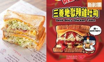 Isaac Toast旺角朗豪坊開幕!新店限定優惠+三養地獄辣雞吐司|區區搵食