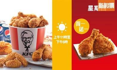 KFC優惠 7月限定 $10兩個葡撻/蜜糖鬆餅/炸雞買1送1 附優惠券+外賣優惠碼|飲食優惠
