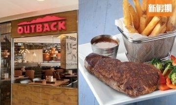 Outback加推全日外賣半價優惠+免費黑糖包+餐湯!牛扒減$70、意粉減$80|外賣食乜好