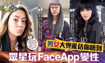 眾星玩FaceApp變性  男女大兜亂 估你唔到!