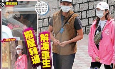 獨家!李佳芯孖男友進駐西貢千萬獨立屋   搬屋轉運解凍重生!
