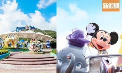海洋公園、迪士尼樂園再次關閉!2大主題樂園退款/退票安排一文睇晒!|香港好去處