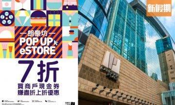 旺角朗豪坊推出POP UP eSTORE! 逾50個人氣品牌+7折優惠現金券|網購