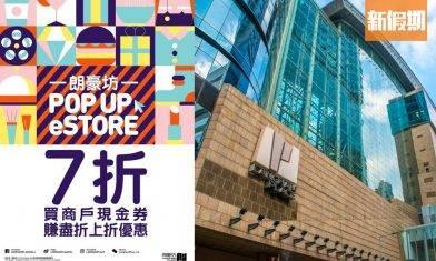 旺角朗豪坊推出POP UP eSTORE! 逾50個人氣品牌+7折優惠現金券 網購