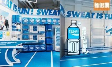 首個寶礦力pop-up store進駐油麻地 期間限定設大量藍白遊泳池打卡位+限量主題造型精品|香港好去處