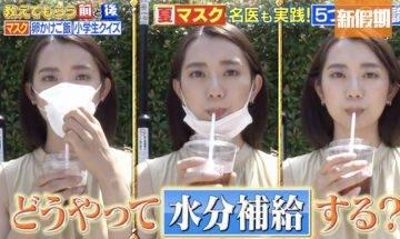 日本節目模擬 堂食病毒四散易感染 教你戴口罩應如何飲水/用餐時哪個位置最安全?!|好生活百科