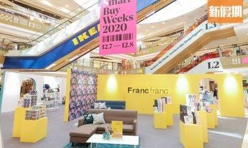 沙田HomeSquare x Francfranc限定店!過百款限定家品+3折福袋|購物優惠情報
