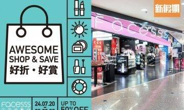Facesss大減價優惠 低至5折!超過50個人氣化妝品護膚品牌 網購設送貨服務|購物優惠情報
