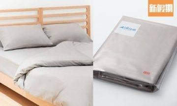 UNIQLO AIRism涼感床單/枕頭套8月17日正式上架!快乾+唔易變形|新品速遞