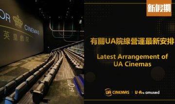 全港戲院再次暫停營業!MCL/UA/百老匯退票及退款 安排一覽|香港好去處