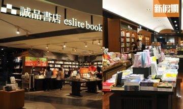 誠品書店進駐奧海城 預計9月開幕!佔地約8,000呎+全港第6間分店|香港好去處