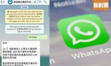 即睇確診大廈!WhatsApp檢疫大廈名單搜尋器 即睇附近確診者+曾到訪地點|好生活百科