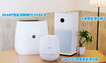 【無菌家居】空氣淨化機大比併!   現場實測 三大亞洲品牌功效性能