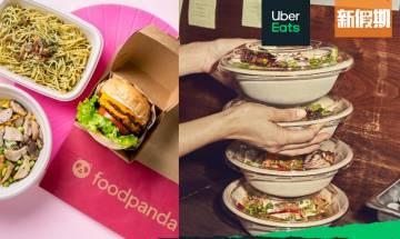2020外賣8月優惠碼合集!Foodpanda、Deliveroo、Uber Eats 全港6大外賣App/網站優惠|外賣食乜好