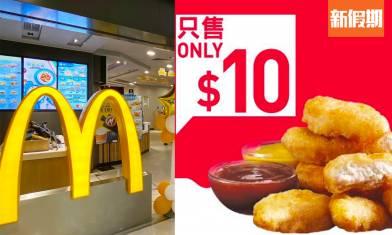 麥當勞快閃優惠!一連7日 $10九件麥樂雞+$1大汽水+$7食到2件脆香雞翼|飲食優惠