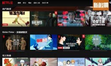 Netflix隱藏逾200種電影/劇集 輸入代碼即可解鎖!動作喜劇+黑色電影+cult片|好生活百科