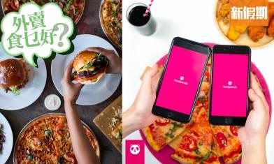 外賣9月優惠碼|foodpanda、Deliveroo、Uber Eats獨家優惠|全港7大外賣平台優惠(持續更新)