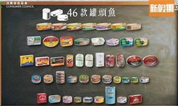消委會:46款罐頭鯪魚/沙甸魚/吞拿魚含金屬污染物 呢3款致癌物最多!即睇安全最高分/最低分罐頭名單+購買建議|好生活百科
