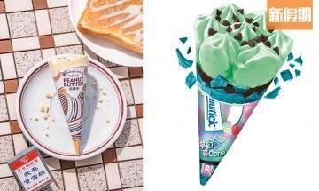 雀巢/維記/Häagen-Dazs夏日雪糕大晒冷 精選12款必試新品!抹茶玄米雪糕+奶醬多甜筒+巨星雪條|超市買呢啲
