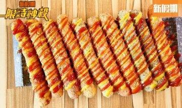 【限時秒殺】Kim's Spoon免費送出韓國芝士條 拉絲拉足90cm長!|飲食優惠