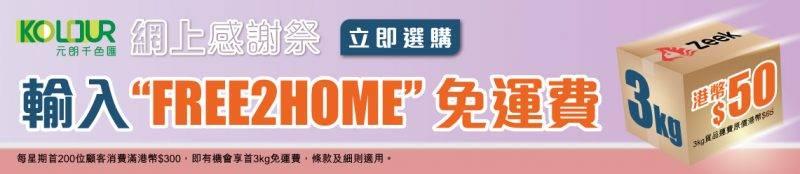只要買滿0或以上,輸入「FREE2HOME」優惠碼,每星期首200位顧客即可免運費。