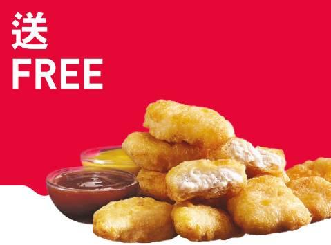 購買任何麥麥送食品滿0或以上並使用此優惠券,即可獲贈免費麥樂雞 (9件)或脆香雞翼(4件)。