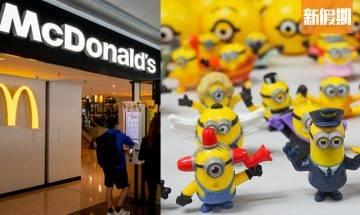 麥當勞開心樂園餐推35款Minions迷你兵團免費玩具!百變Cosplay+隱藏版金色Minions|新品速遞