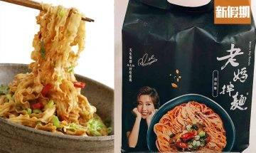 拌麵推介TOP10 台灣/日本口味 超市網購直送上門 最平$13!KiKi新推沙茶拌麵+一蘭新品艷麵|超市買呢啲