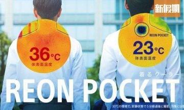 SONY推出穿戴式冷氣機 5分鐘即降13度!智能手機控制溫度 炎夏消暑神器REON Pocket|新品速遞