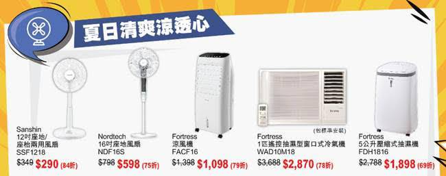 豐澤購物折低至42折 逾400款優惠+|網購